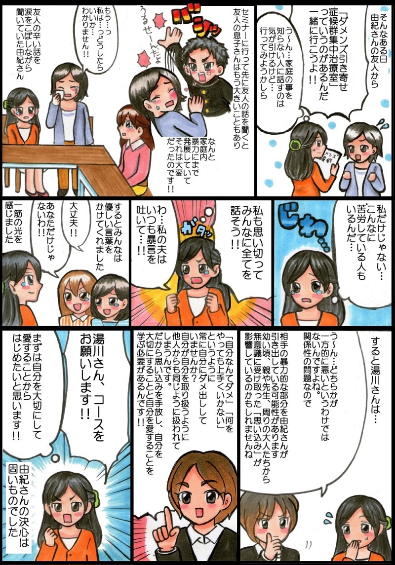 damens-cartoon-oyako1